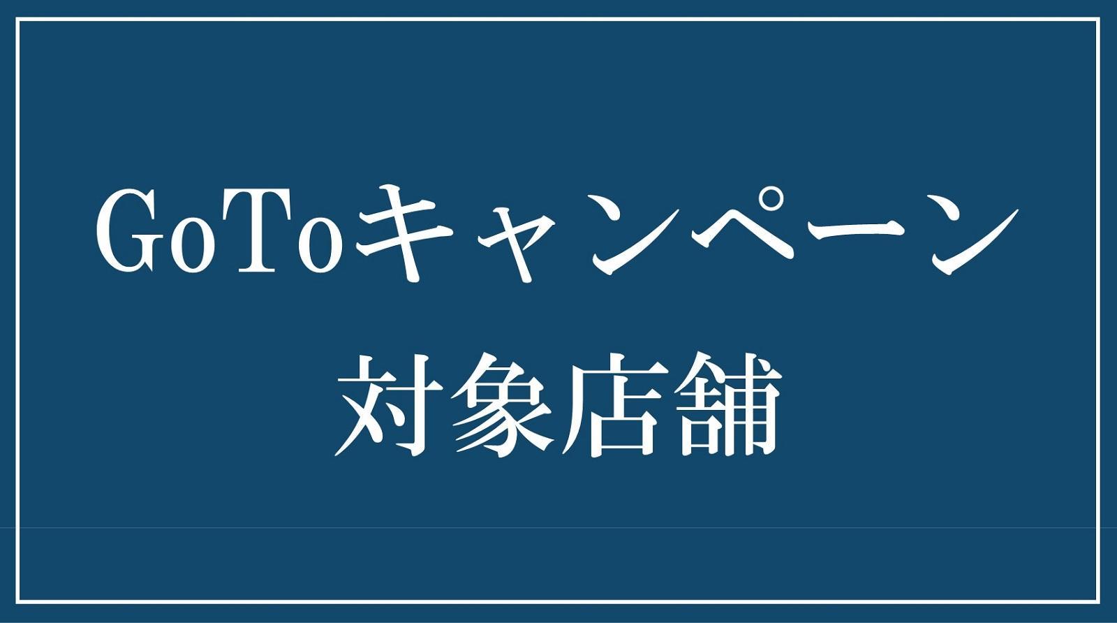 GoToキャンペーン対象店舗