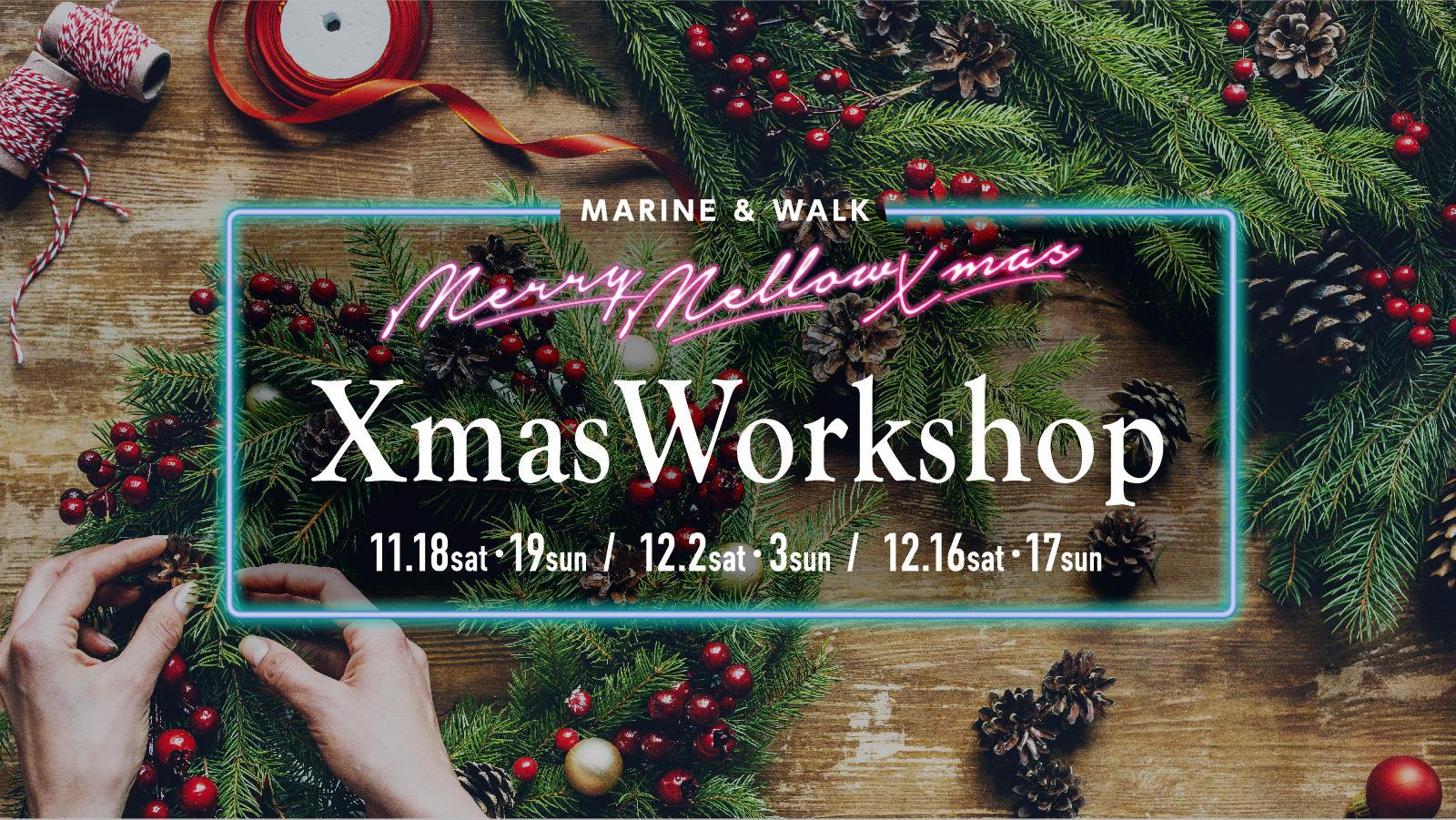 Xmas Workshop~Merry Mellow Xmas~