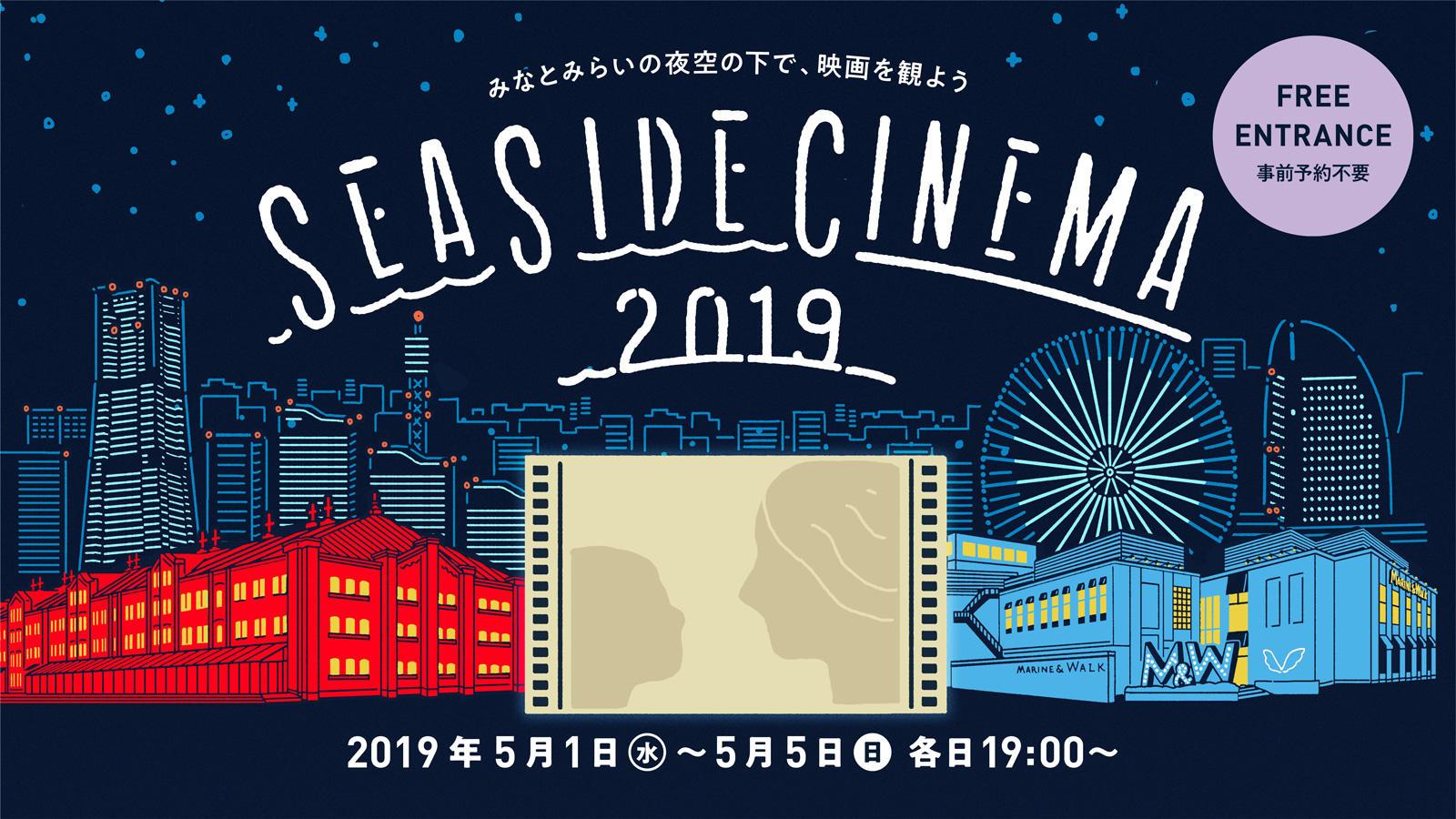 2019.5.1wed - 5.5sun  SEACIDE CINEMA2019