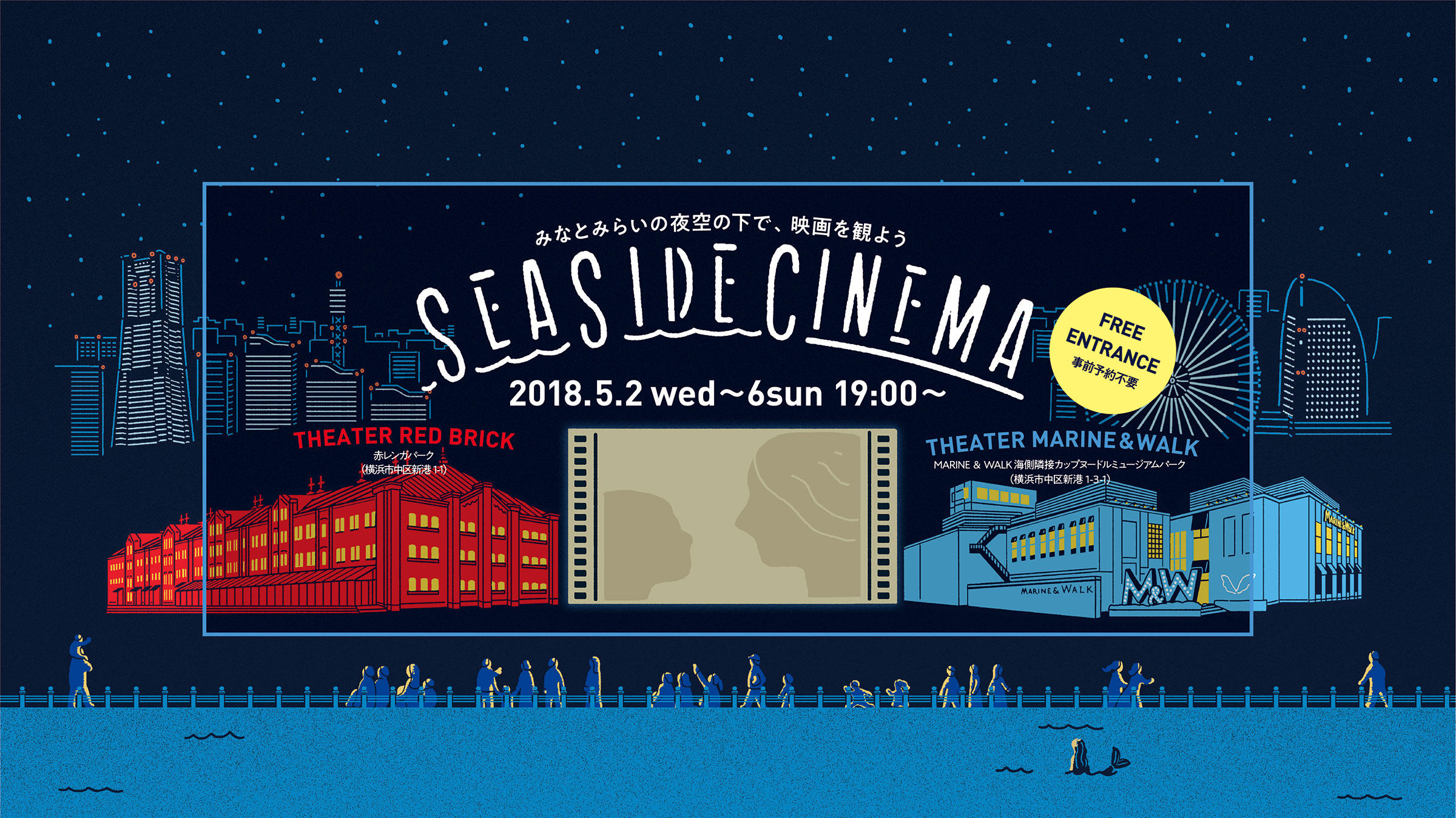 2018.5.2wed-5.6sun 《SEASIDE CINEMA》 開催
