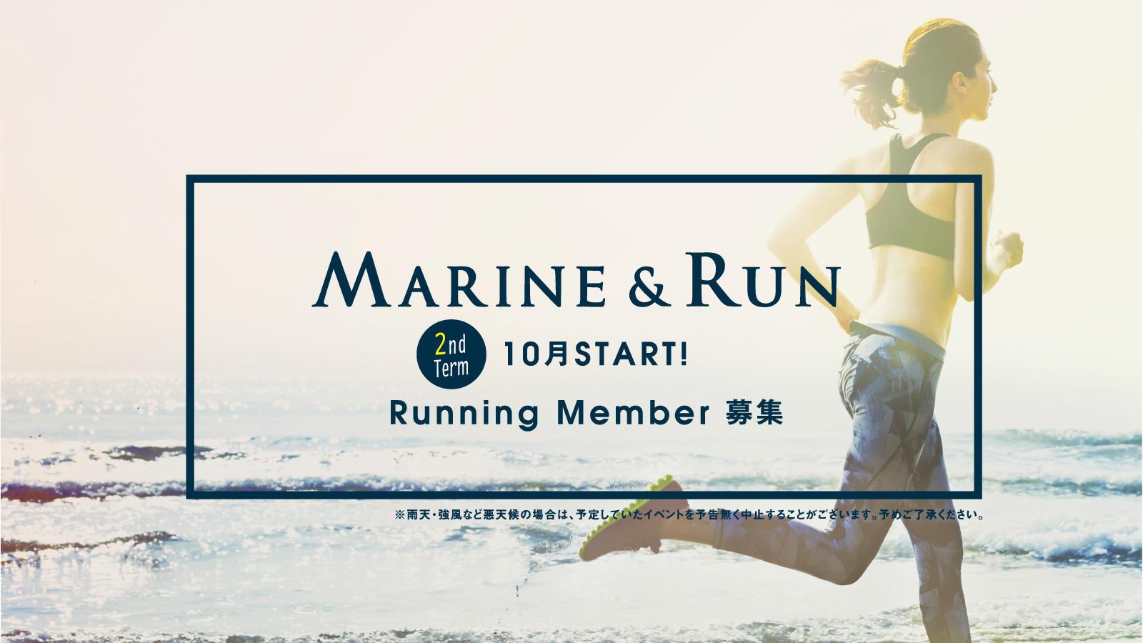 「MARINE&RUN」2nd Term第6回目 3/15開催