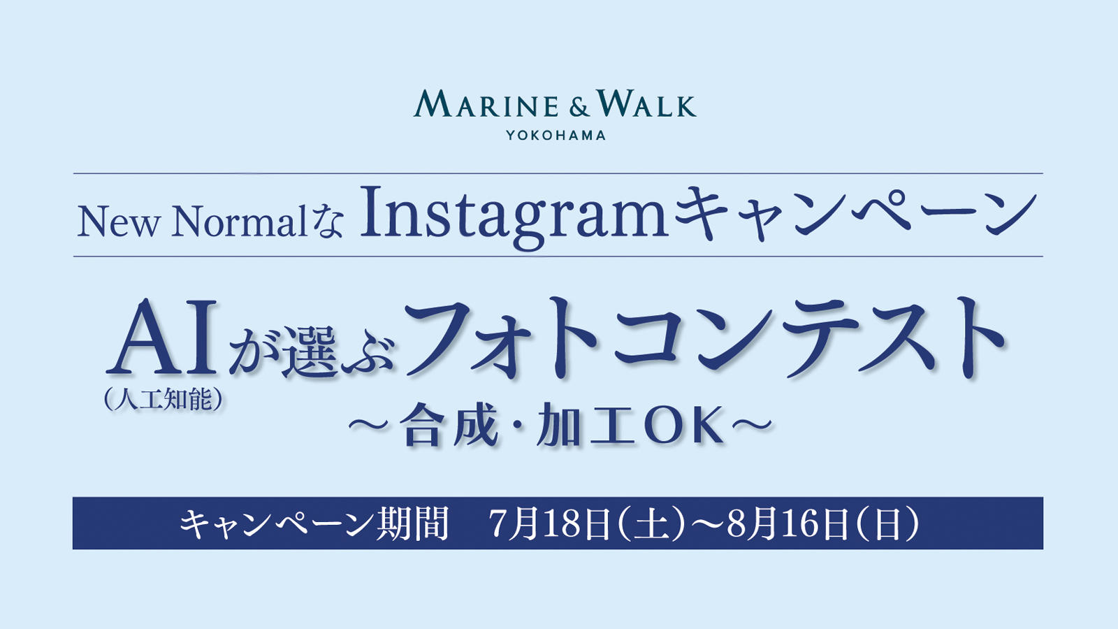 【Instagramキャンペーン】AI(人工知能) が選ぶフォトコンテスト~合成・加工 OK~