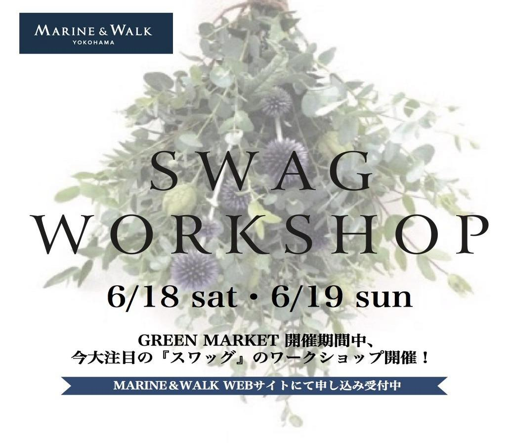 SWAG WORKSHOP 6/18(sat)・19(sun)