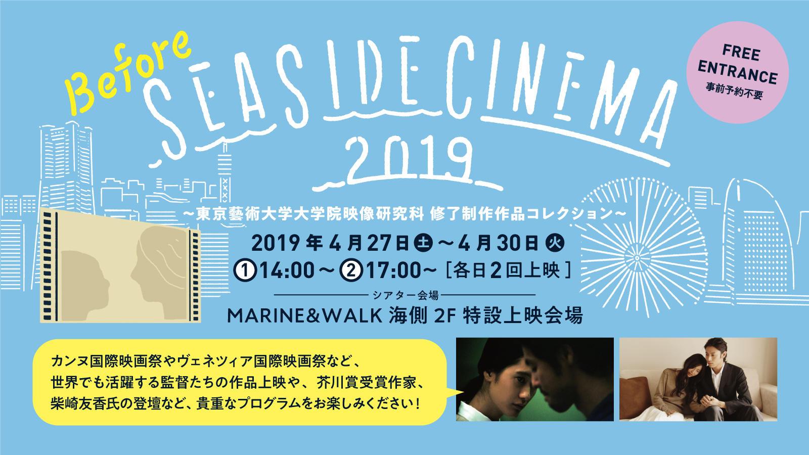 2019.4.27sut-4.30tue Before SEASIDE CINEMA2019