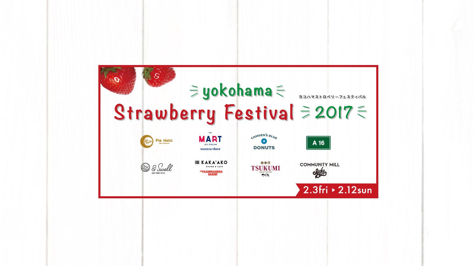 ヨコハマ ストロベリーフェスティバル2017