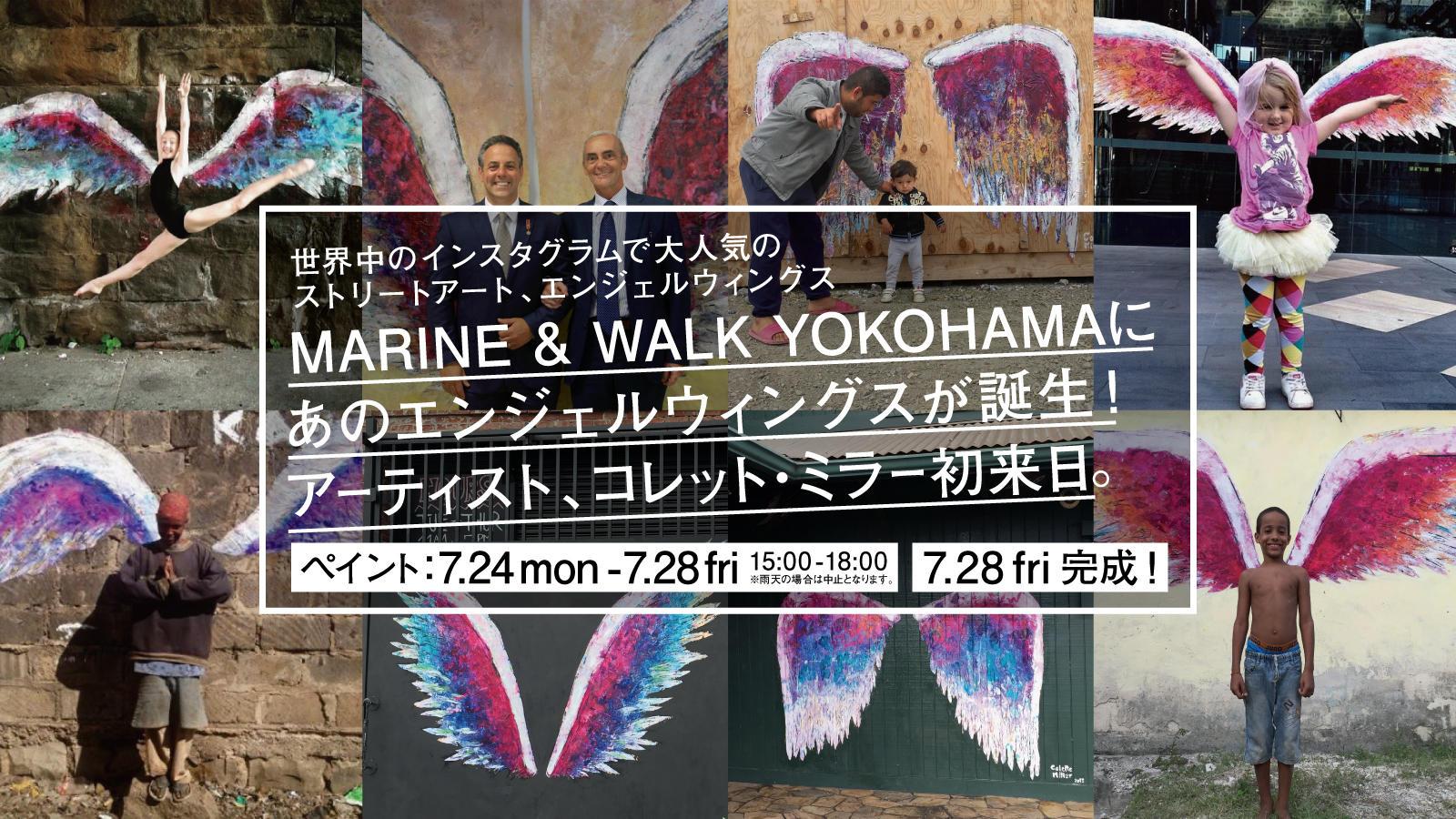 ANGEL WINGS がMARINE&WALK に誕生!!