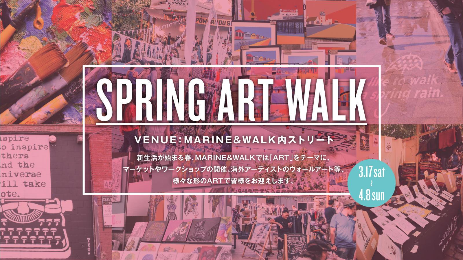 SPRING ART WALK 3.17sat-4.8sun