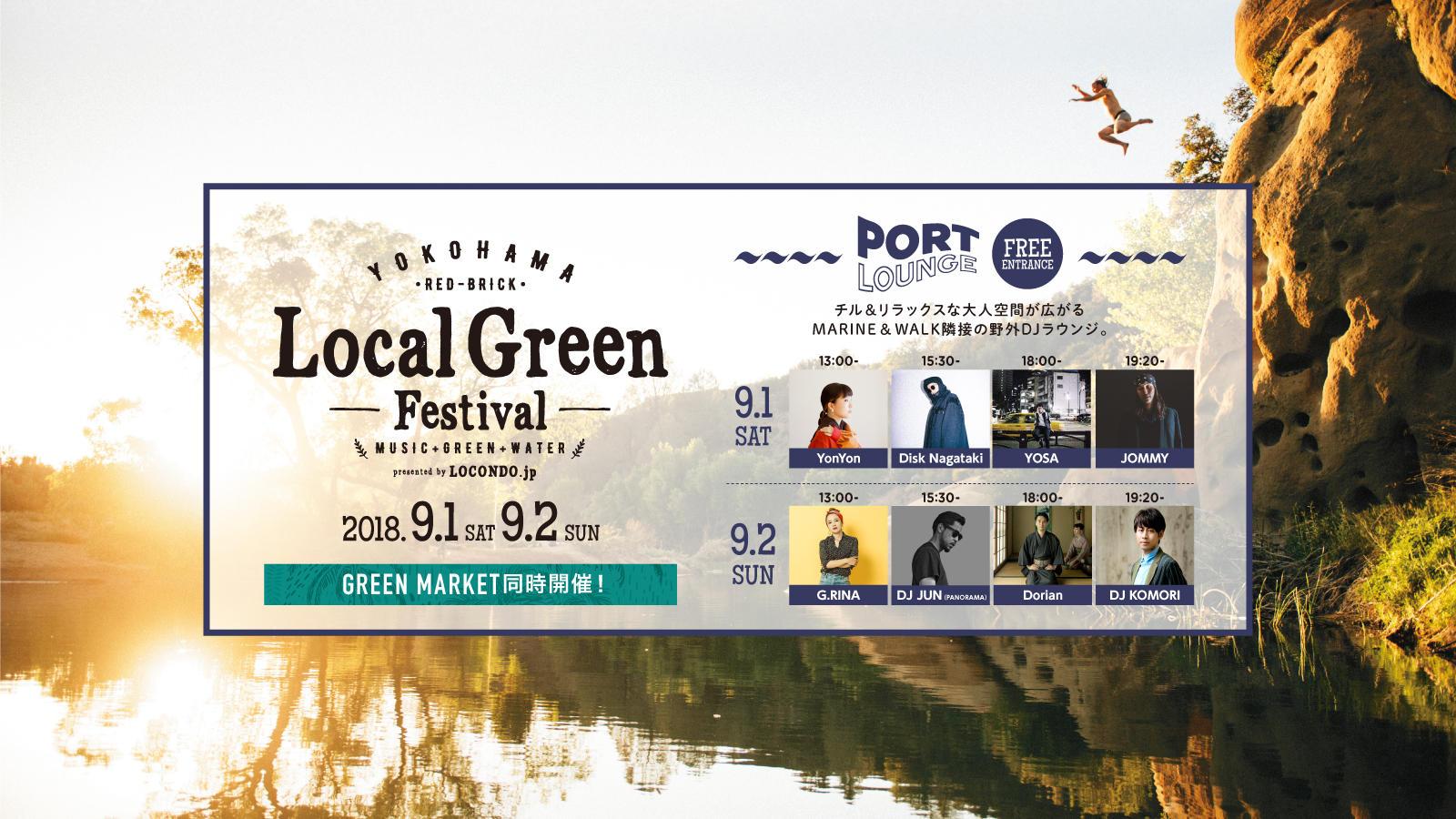 2018.9.1sat - 9.2sun 《LOCAL GREEN FESTIVAL》
