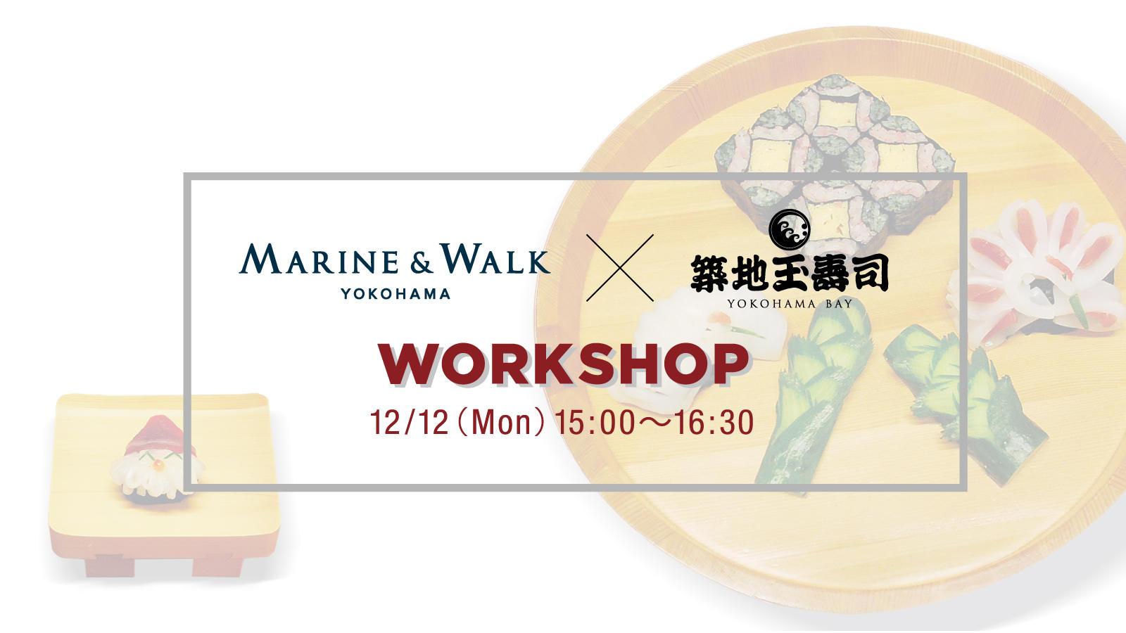 MARINE&WALK × 築地玉寿司 WORKSHOP開催