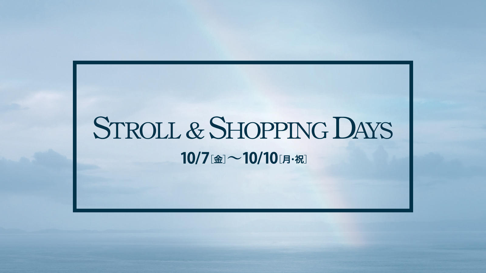 10/7(fri)-10/10(mon)『STROLL&SHOPPING DAYS』