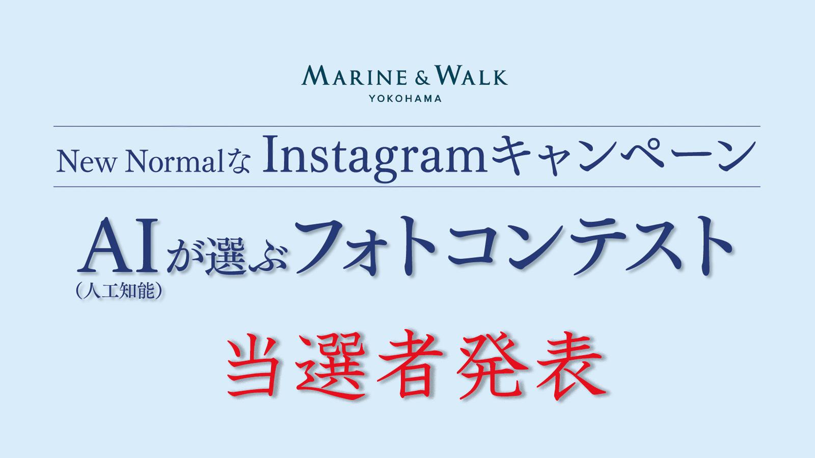 【Instagramキャンペーン】AI(人工知能) が選ぶフォトコンテスト