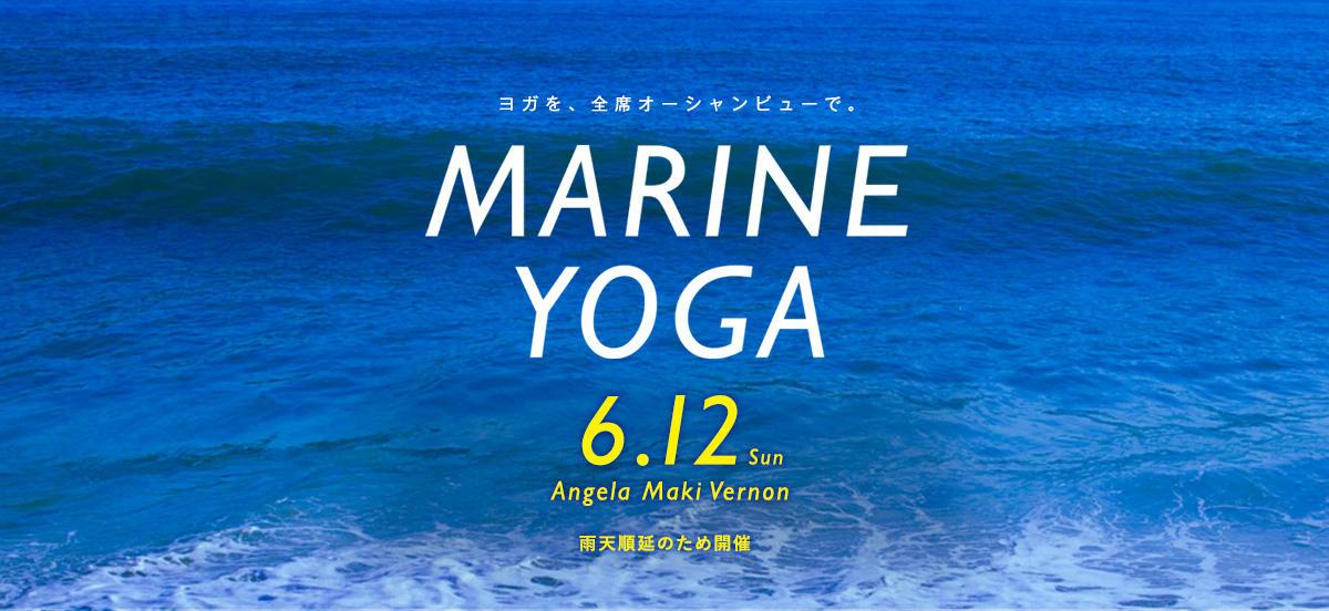 6.12sun MARINE YOGA 順延のお知らせ