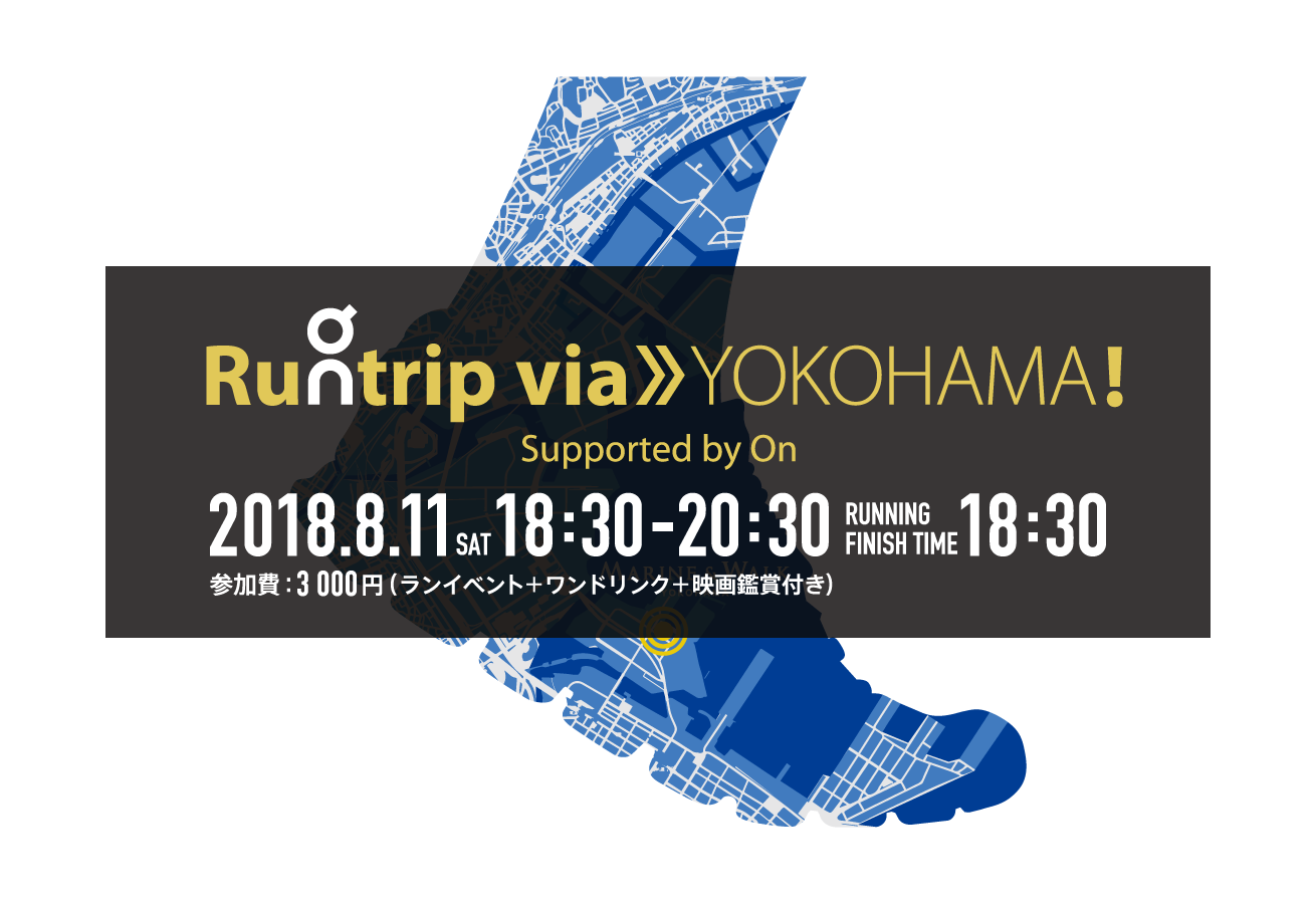 2018.8.11sat Runtrip via>>YOKOHAMA!