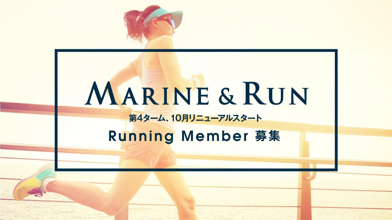「MARINE&RUN」4th Term 10月よりリニューアルスタート!