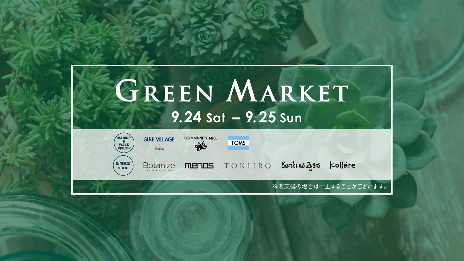 9/24(sat)-25(sun) GREEN MARKET