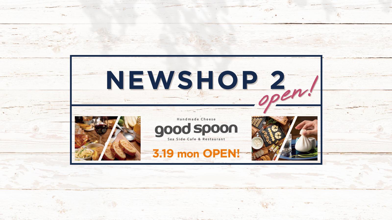 NEW OPEN ! 03.19 MON. 「goodspoon」