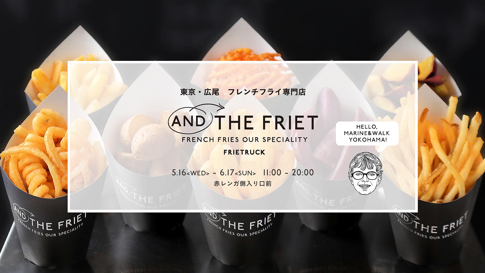 5.16-6.17 『AND THE FRIET』 期間限定OPEN!!