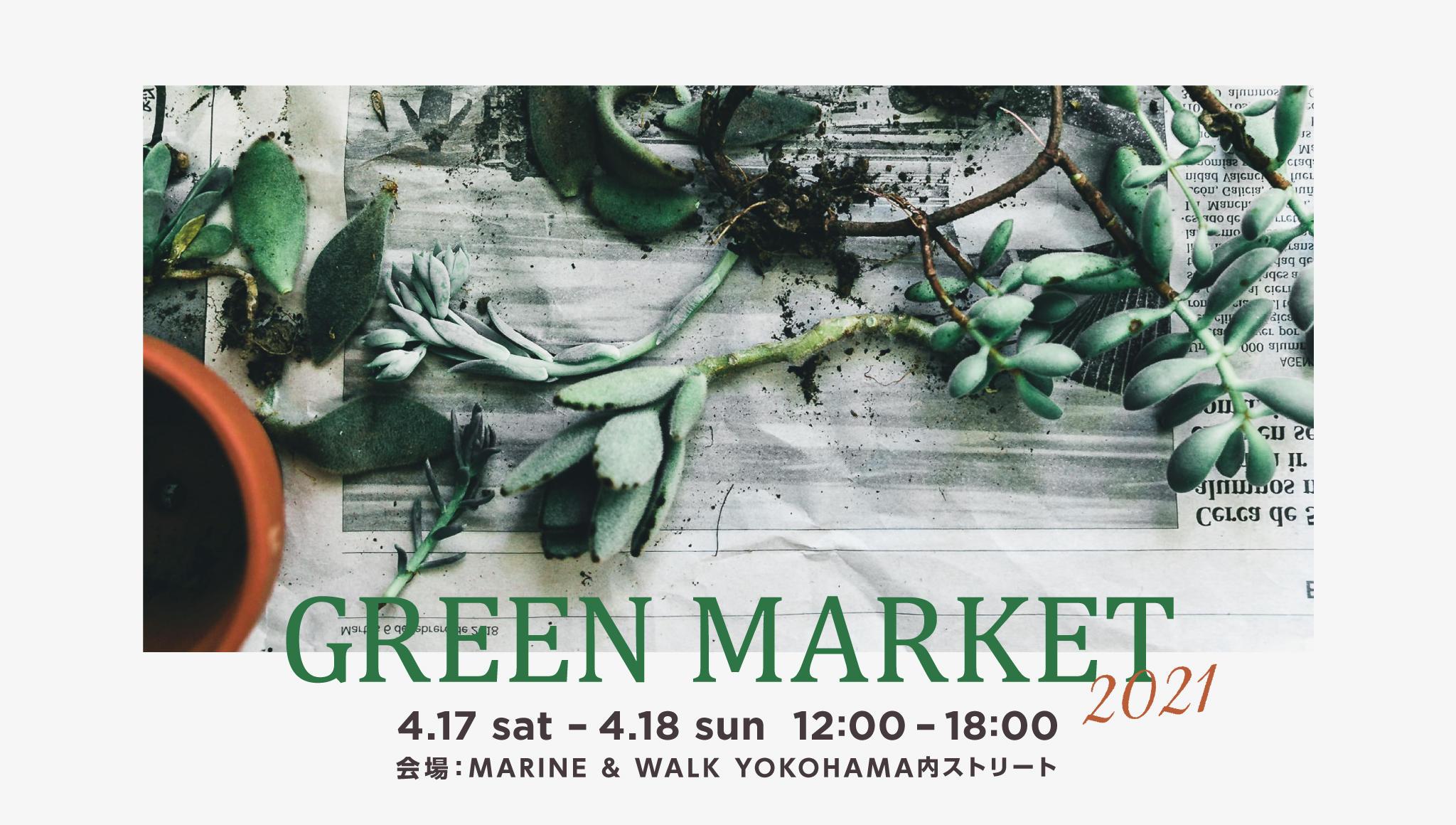 GREEN MARKET 2021.4.24 sat - 4.25 sun 開催!