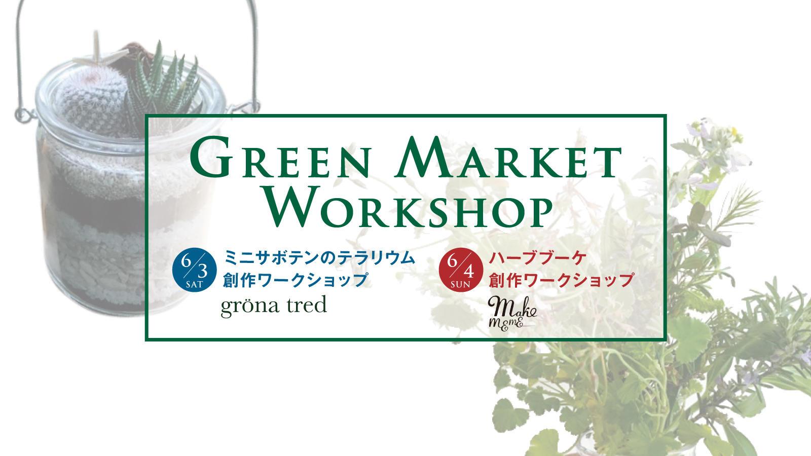 6.3sat-6.4sun 《GREEN MARKET WORK SHOP》