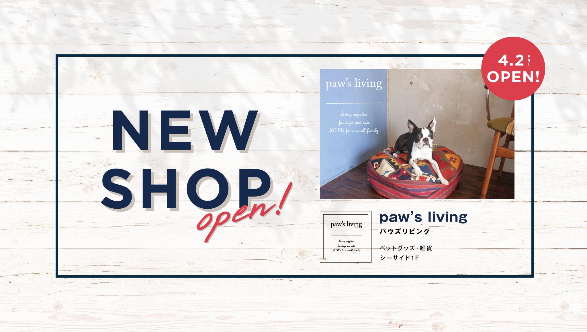 NEW SHOP 『paw's living』 4/2(fri) OPEN!!