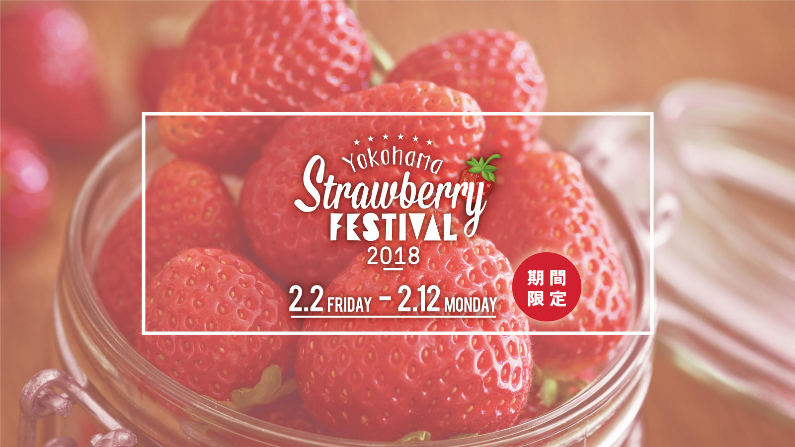《Yokohama Strawberry Festival 2018》に参加決定!