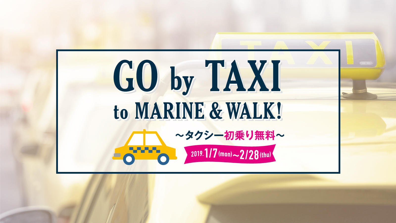 2019.1.7~2.28 GO by TAXI to MARINE&WALK !