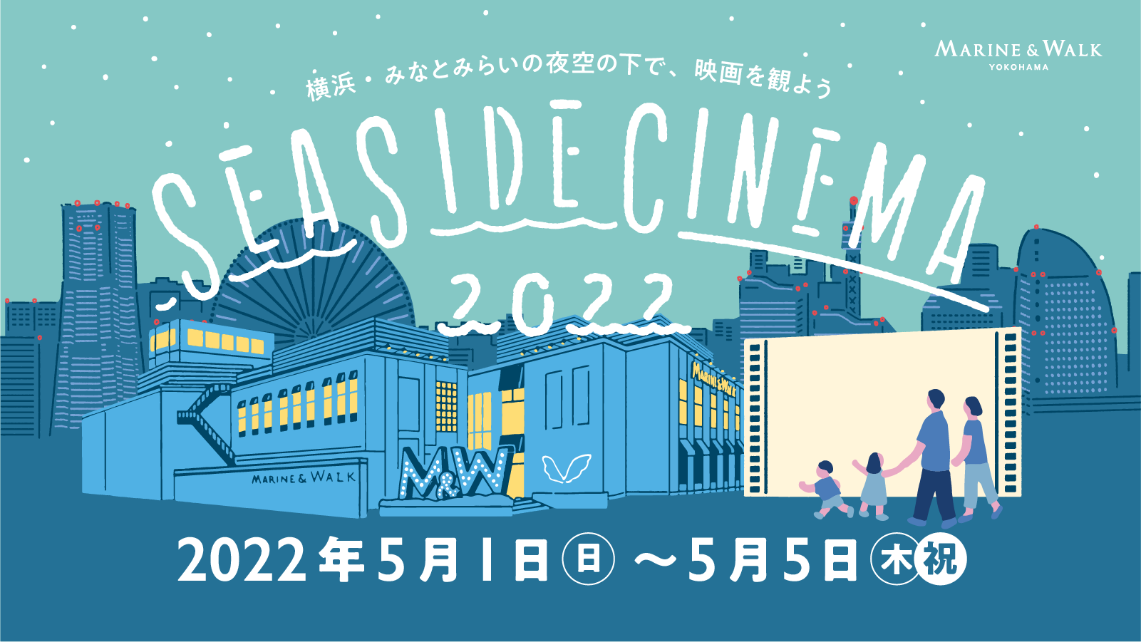 SEA SIDE CINEMA2021 2021.5.1sat - 5.5wed