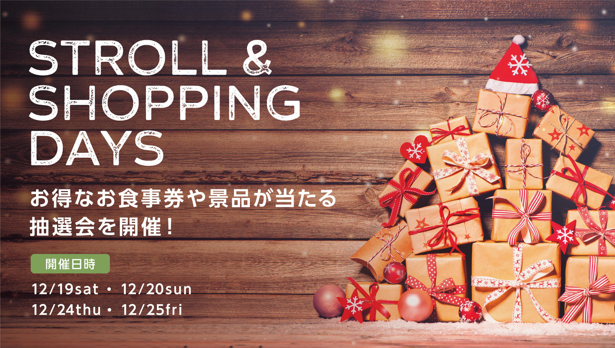 STROLL & SHOPPING DAYS 2020.12.19 sat・20 sun・24 thu・25 fri