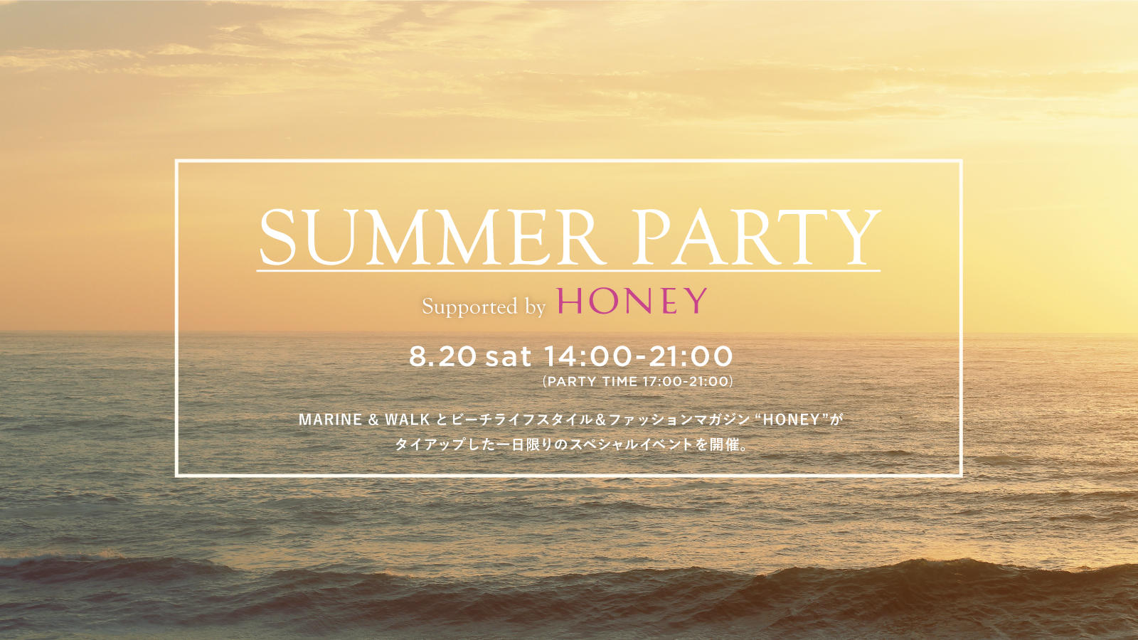 8/20(sat) SUMMER PARTY Supported by HONEY
